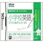 栄光ゼミナール公式DS教材 小学校英語 エイタンザムライDS [DSソフト]