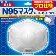 スーパーガードプロ N95マスク 1枚入 [PM2.5対応マスク]