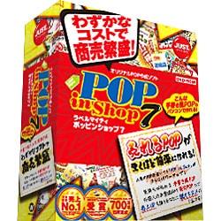 ラベルマイティ POP in Shop7 通常版 [Windowsソフト]