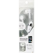 RB8TF02 [iPhone3G/3GS ・iPod・iPhone4対応 イヤホンマイク(ステレオ) カナル・スイッチVoLタイプ ホワイト]