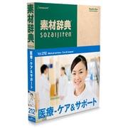 素材辞典 Vol.212 医療-ケア&サポート編 [Windows/Mac]