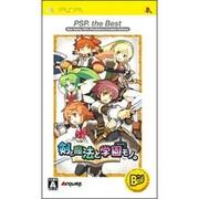 剣と魔法と学園モノ。 (PSP the Best) [PSPソフト]