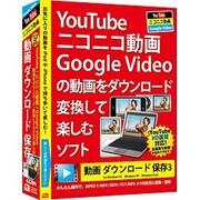 動画 ダウンロード 保存3 [Windowsソフト]