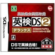 英検過去問題収録 英検DS2デラックス [DSソフト]