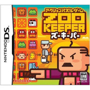 ZOOKEEPER ズーキーパー (廉価版) [DSソフト]