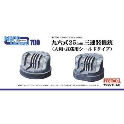 1/700 WA3 ナノ・ドレッドシリーズ 3連装機銃 シールド付き [1/700アクセサリー]