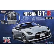 1/24 インチアップシリーズ 日産GT-R(R35) エンジン付き [プラモデル]