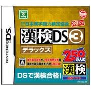 財団法人日本漢字能力検定協会公認 漢検DS3 デラックス [DSソフト]