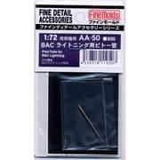 1/72 AA50 BACライトニング用ピトー管 [1/72アクセサリー]
