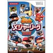 実況パワフルメジャーリーグ2009 [Wiiソフト]