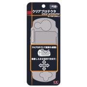 クリアプロテクタ(フルプロテクトカバー) [PSP-3000用]