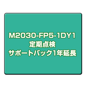 M2030-FP5-1DY1 [定期点検サポートパック1年延長]