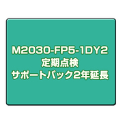 M2030-FP5-1DY2 [定期点検サポートパック2年延長]