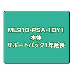 ML910-PSA-1DY1 [本体サポートパック1年延長]