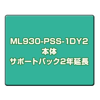 ML930-PSS-1DY2 [本体サポートパック2年延長]