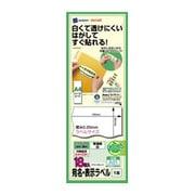 A01 [宛名・表示ラベル カラーレーザー・インクジェットプリンタ対応 A4ハーフシート フリーカット 16枚]