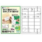 A42 [カラーレーザー・インクジェット対応 宛名・表示ラベル クイックピール A4 21面 10枚]