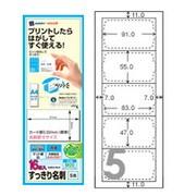 M00 [インクジェットラベル マット紙 すっきり名刺 両面印刷対応 A4ハーフシート 白 5面 16枚]
