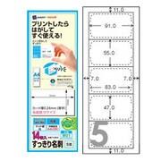 M01 [インクジェットラベル マット紙 すっきり名刺 両面印刷対応 A4ハーフシート 白 5面 14枚]