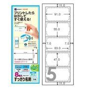 M12 [インクジェットフォト光沢ラベル すっきり名刺 両面印刷対応 白 A4ハーフシート 5面 8枚]