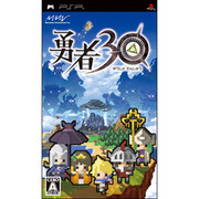 勇者30 [PSPソフト]