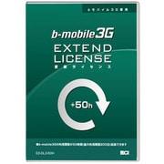 EX-DL3-50H [bモバイル3G専用更新ライセンス50時間]