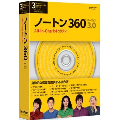 ノートン360 バージョン3.0 スモールビジネスパック 5PC [Windowsソフト]