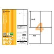 ELM003 [エコノミーラベル マルチプリンタ対応 A4 4面 100枚]