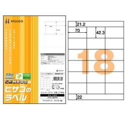 ELM009 [エコノミーラベル マルチプリンタ対応 A4 18面 上下余白 100枚]