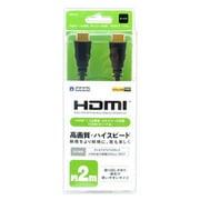 HDMIケーブル 2m ブラック [PS3/XB360用]