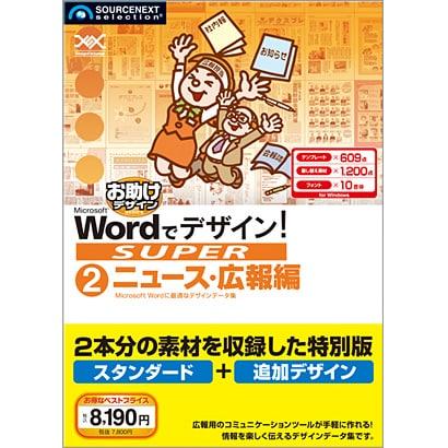 Wordでデザイン!SUPER 02 ニュース・広報編 [Windowsソフト]
