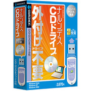 ナルンデス CDドライブ USBメモリ版 [Windowsソフト]