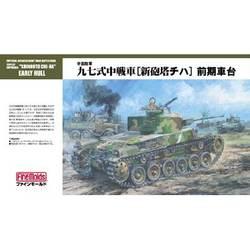 1/35 FM26 97中戦車 47ミリ砲/前期 [1/35スケール ミリタリーシリーズ]