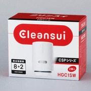 HGC1SW [CSPシリーズ  浄水器用カートリッジ(2個入) クリンスイ ハイグレードタイプ(8+2物質除去タイプ)]