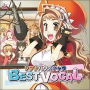 ソフトハウスキャラ BEST VOCAL