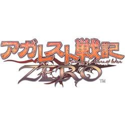 アガレスト戦記 ZERO (限定版) [PS3ソフト]
