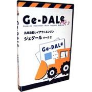 GE-DALE MK2(ジェダールマーク2) アップグレード版 [Macソフト]