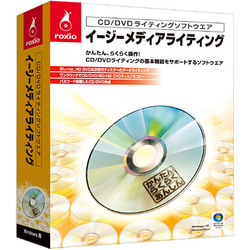 Roxio イージーメディアライティング [Windowsソフト]