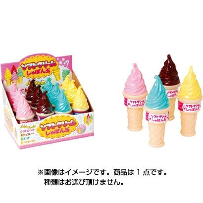 ソフトクリームしゃぼん玉 [シャボン玉]