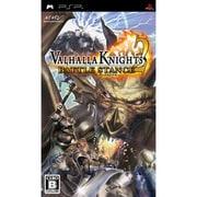 VALHALLA KNIGHTS 2(ヴァルハラナイツ) BATTLE STANCE [PSPソフト]
