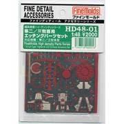 1/48 HD48-01 隼二/三型専用 エッチングパーツ [1/48アクセサリー]