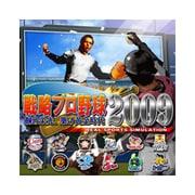戦略プロ野球2009 -掴め栄光、築け黄金時代!- [Windows]