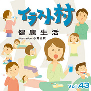 イラスト村 Vol.43 健康生活 [Windows/Mac]