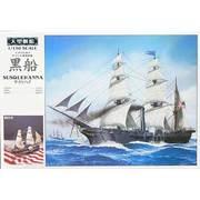 1/150 帆船 黒船 [1/150艦船プラモデル]