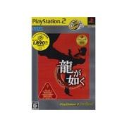 龍が如く (PlayStation 2 the Best) [PS2ソフト]