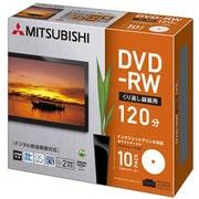 VHW12NP10H5 [録画用DVD-RW 120分 1-2倍速 CPRM対応 10枚 インクジェットプリンタ対応]