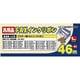 FXS46BR-1 [普通紙FAX用インクリボン ブラザー汎用(1本入) 46m]