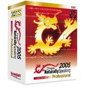 Dragon NaturallySpeaking (ドラゴンスピーチ) 2005 Professional [Windowsソフト]