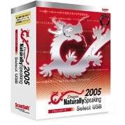 Dragon NaturallySpeaking (ドラゴンスピーチ) 2005 Select USB アカデミック版 [Windowsソフト]