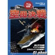 空母決戦 Ver1.5 -二大海戦追加版- [Windowsソフト]